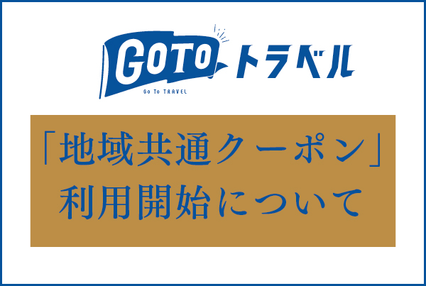 Gotoトラベル「地域共通クーポン」ご利用開始