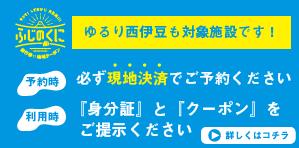 静岡県民割り